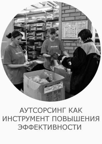 АУТСОРСИНГ КАК ИНСТРУМЕНТ ПОВЫШЕНИЯ ЭФФЕКТИВНОСТИ