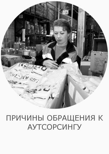 ПРИЧИНЫ ОБРАЩЕНИЯ К АУТСОРСИНГУ